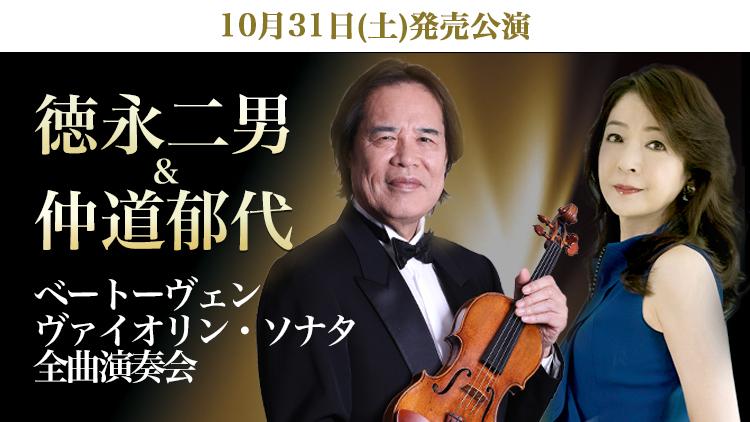 徳永二男&仲道郁代 ベートーヴェン ヴァイオリン・ソナタ全曲演奏会