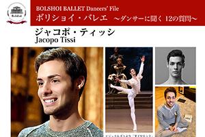 ボリショイ・バレエ 〜ダンサーに聞く 12の質問〜 vol.2 ジャコポ・ティッシ