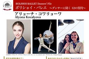 ボリショイ・バレエ 〜ダンサーに聞く 12の質問〜 vol.3 アリーナ・コワリョーワ
