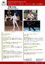 ボリショイ・バレエ 〜ダンサーに聞く 12の質問〜 vol.4 チノ・マルク