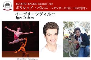 ボリショイ・バレエ 〜ダンサーに聞く 12の質問〜 vol.5 イーゴリ・ツヴィルコ