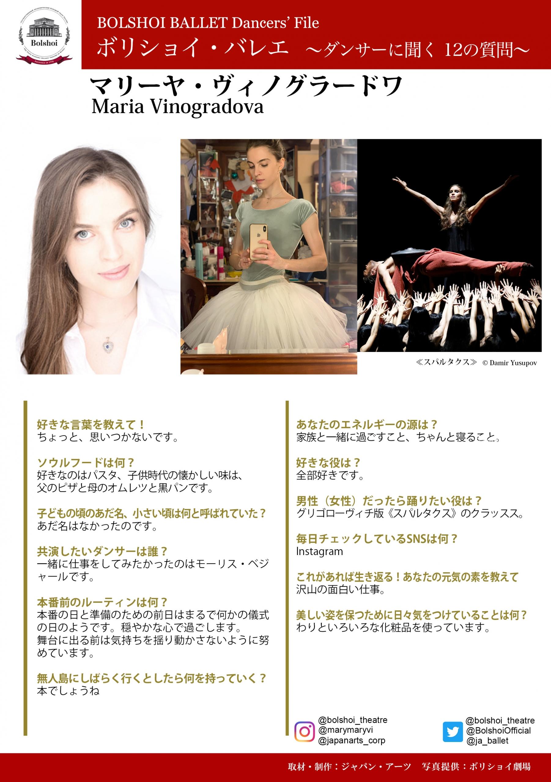 ボリショイ・バレエ 〜ダンサーに聞く 12の質問〜 vol.6 マリーヤ・ヴィノグラードワ