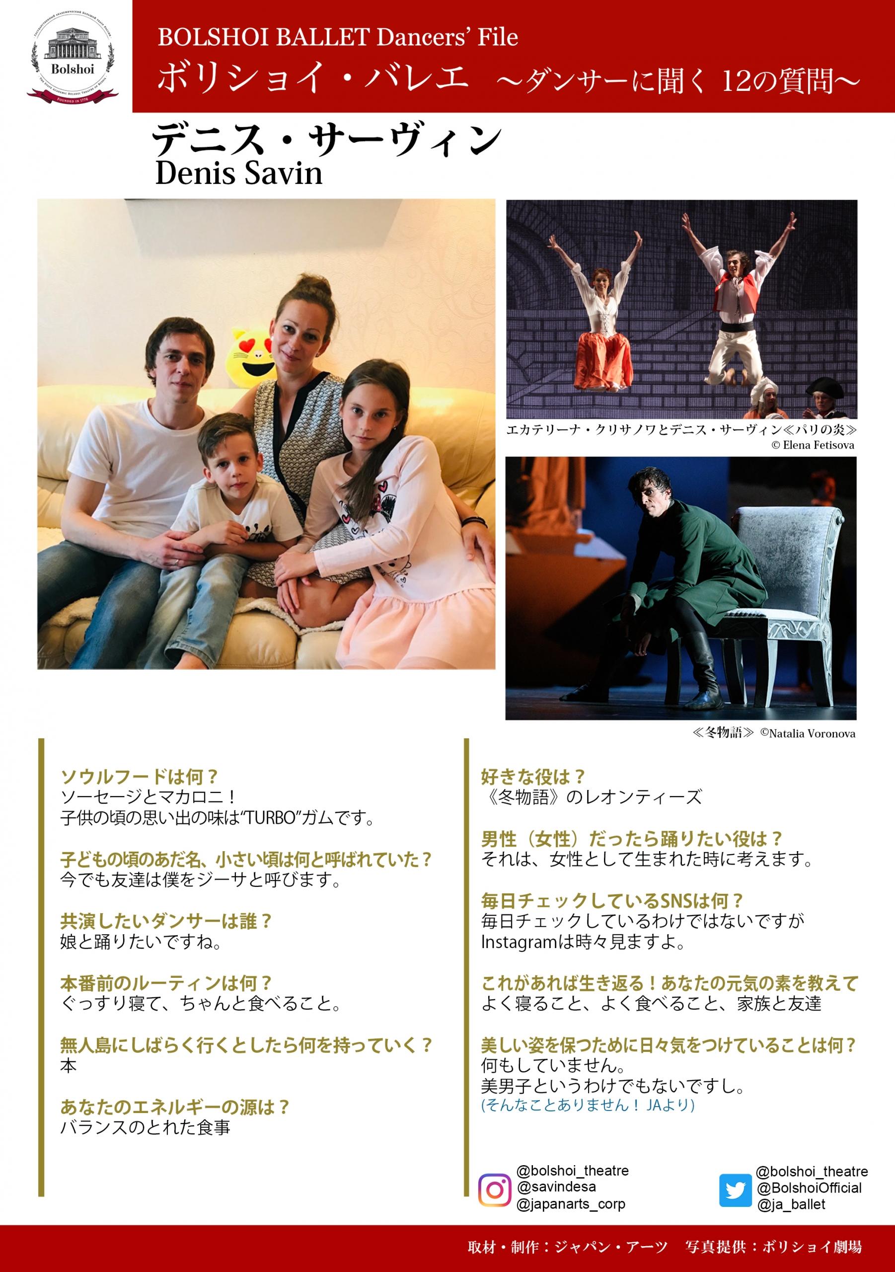 ボリショイ・バレエ 〜ダンサーに聞く 12の質問〜 vol.7 デニス・サーヴィン