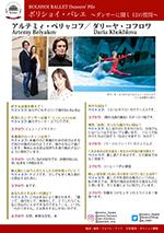 ボリショイ・バレエ 〜ダンサーに聞く 12の質問〜 vol.8 アルテミィ・ベリャコフ、ダリーヤ・コフロワ