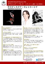ボリショイ・バレエ 〜ダンサーに聞く 12の質問〜 vol.9 ウラディスラフ・ラントラートフ