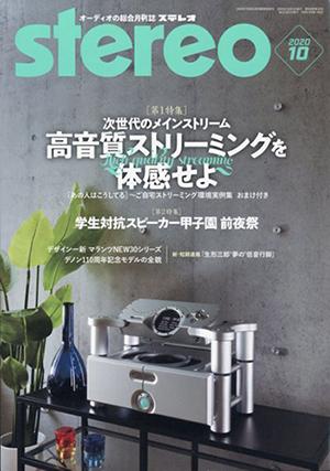 magazine_stereo202010