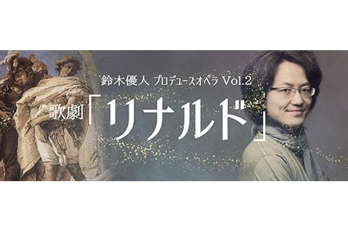 鈴木優人 プロデュースオペラ Vol.2 歌劇「リナルド」 オフィシャルサイトを公開いたしました