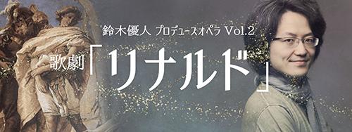 【掲載情報】鈴木優人プロデュース/BCJオペラシリーズ Vol.2 ヘンデル 歌劇 ≪リナルド≫ :批評