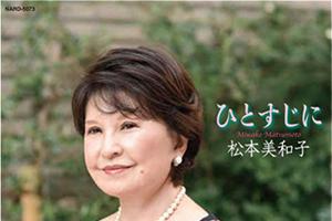 松本美和子「ひとすじに」が「レコード芸術 2020年11月号」準特選盤に!