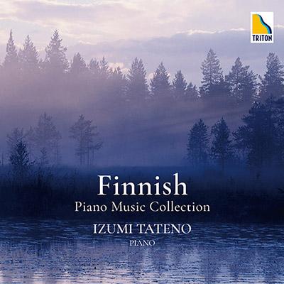 舘野泉「フィンランド ピアノ名曲コレクション」
