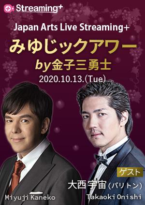 【オンライン配信】Japan Arts Live Streaming+ 『みゆじックアワー』Vol.3