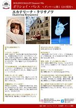 ボリショイ・バレエ 〜ダンサーに聞く 12の質問〜 vol.10 エカテリーナ・クリサノワ