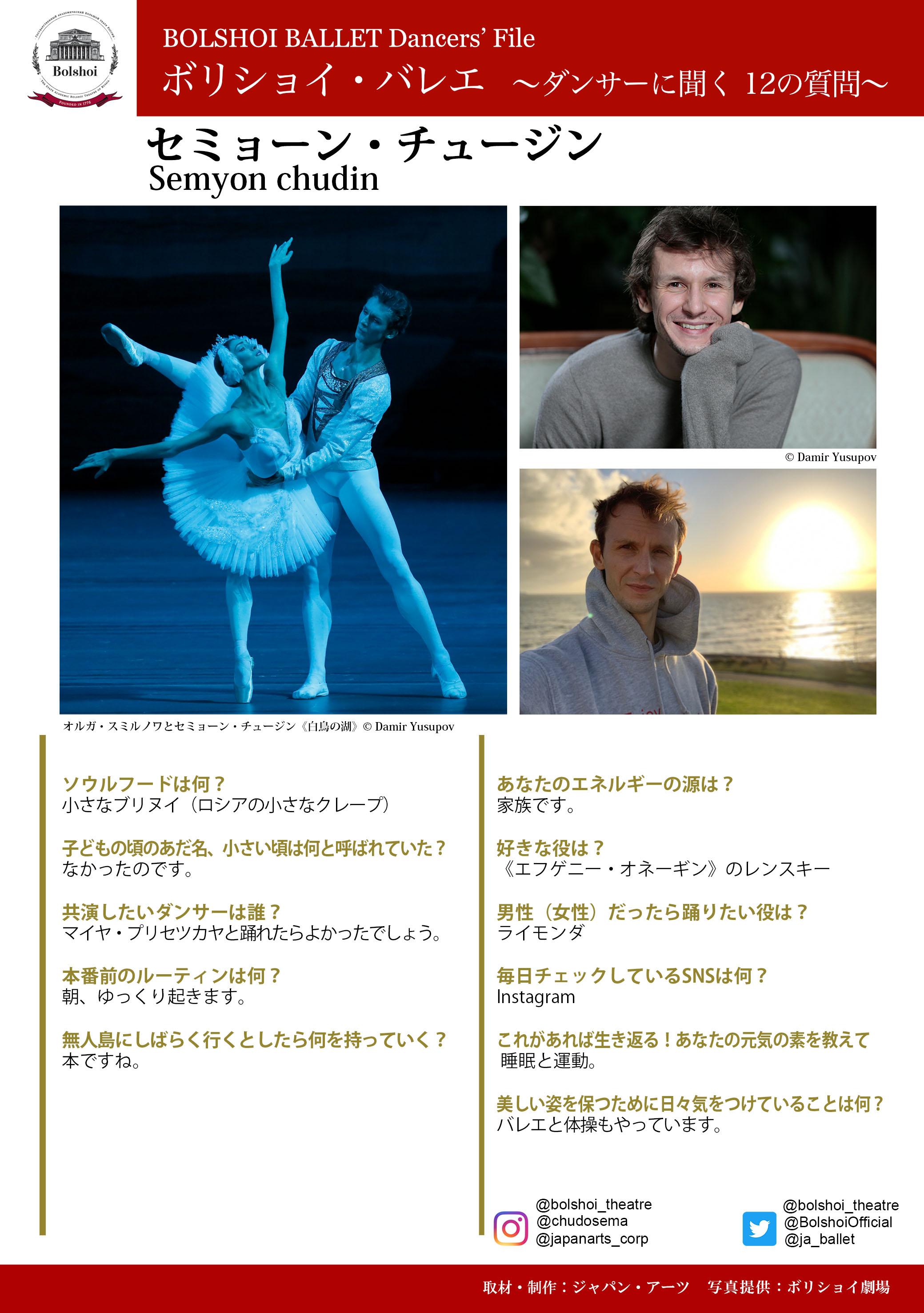 ボリショイ・バレエ 〜ダンサーに聞く 12の質問〜 vol.11 セミョーン・チュージン