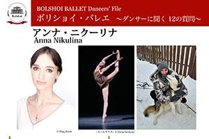 ボリショイ・バレエ 〜ダンサーに聞く 12の質問〜 vol.12 アンナ・ニクーリナ