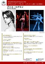 ボリショイ・バレエ 〜ダンサーに聞く 12の質問〜 vol.13 デニス・ロヂキン
