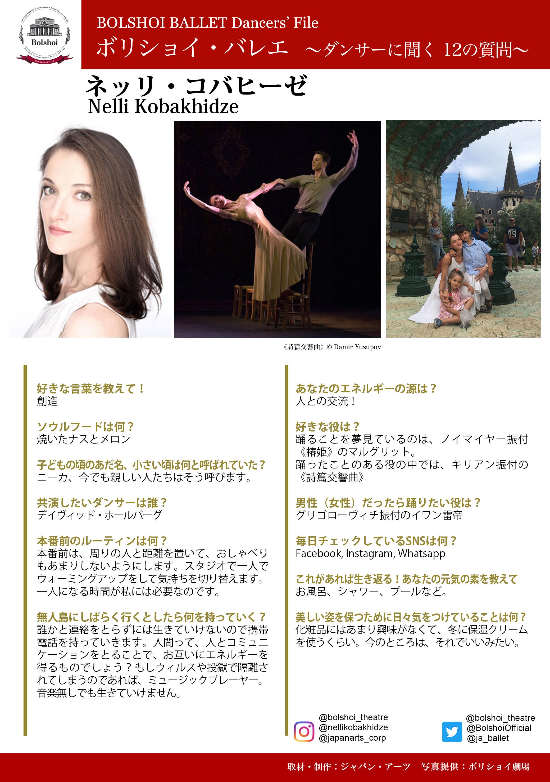 ボリショイ・バレエ 〜ダンサーに聞く 12の質問〜 vol.14 ネッリ・コバヒーゼ