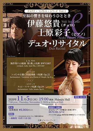 伊藤悠貴(チェロ) 上原彩子(ピアノ) デュオ・リサイタル