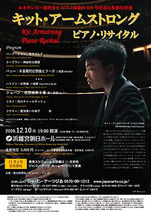 【公演中止】キット・アームストロング ピアノ・リサイタル