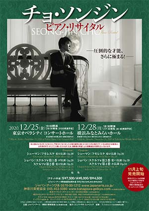 【公演中止】チョ・ソンジン ピアノ・リサイタル【5/25・5/30振替公演】
