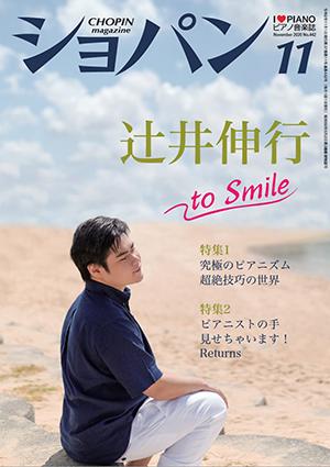 月刊ショパン11月号