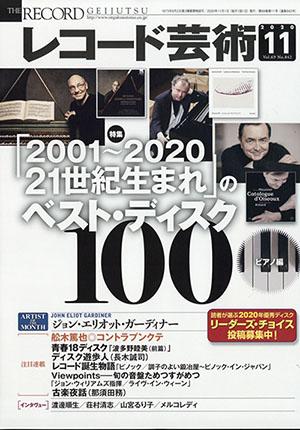 レコード芸術2020年11月号
