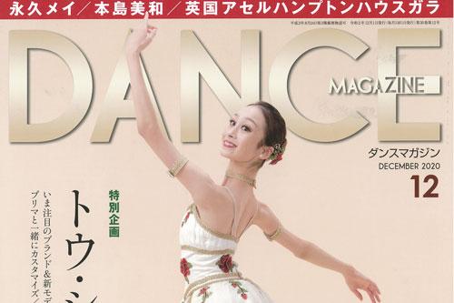 【掲載情報】永久メイ 「ダンスマガジン 2020年12月号」