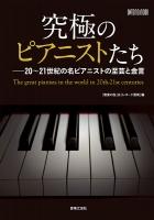 【掲載情報】「究極のピアニストたち-20~21世紀の名ピアニストの至芸と金言」中村紘子(2020年10月17日)