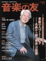 【掲載情報】舘野泉 (2020年10月)