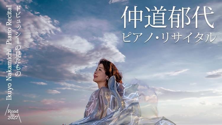 Road to 2027 仲道郁代 ピアノ・リサイタル ドビュッシーの見たもの 2020年10月25日(日) 14:00 東京文化会館 小ホール