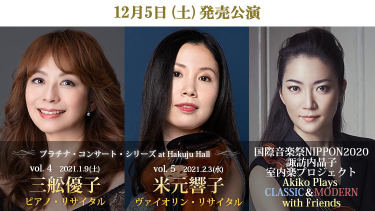 プラチナコンサート(三舩優子、米元響子)
