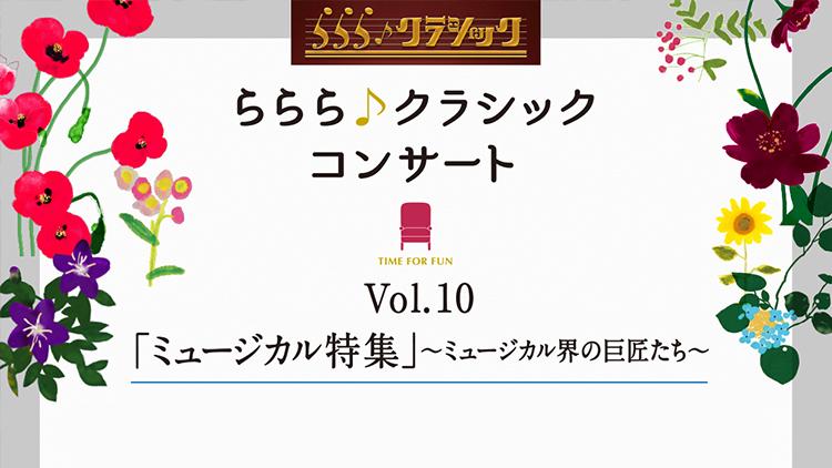 ららら♪クラシックコンサート Vol.10