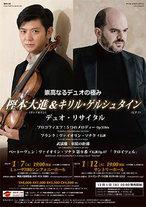 Daishin Kashimoto(Violin) & Kirill Gerstein(Piano) Duo Recital