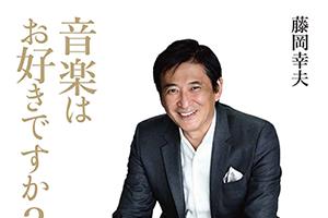 【新刊情報】藤岡幸夫「音楽はお好きですか?」