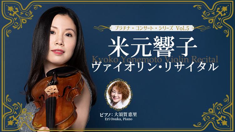 米元響子 ヴァイオリン・リサイタル  2021年2月3日(水)19:00  Hakuju Hall