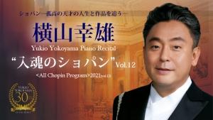 横山幸雄「入魂のショパンVol.12」振替公演・チケット払戻しのお知らせ