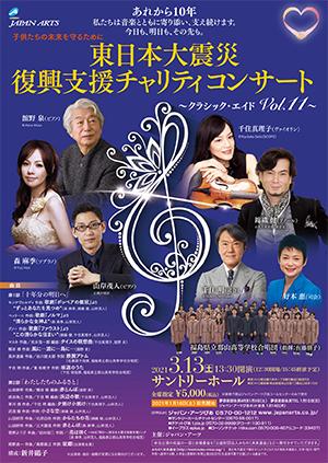 【公演中止】東日本大震災 復興支援 チャリティコンサート ~クラシック・エイド Vol.11~