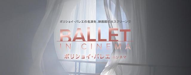 ボリショイ・バレエ in シネマ Season 2020-2021 配信上映決定