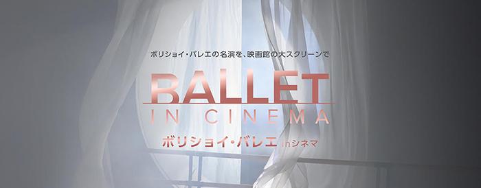 ボリショイ・バレエ in シネマ Season 2020-2021