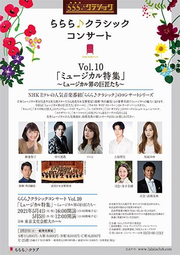 ららら♪クラシック vol.10