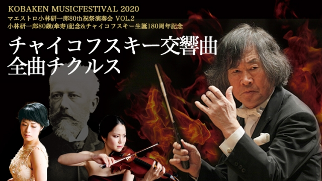8/30小林研一郎 チャイコフスキー交響曲 全曲チクルス(GALA)公演実施のお知らせ