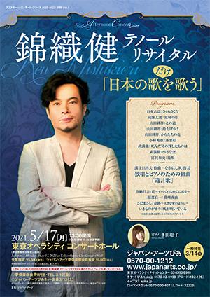 錦織健 テノール・リサイタル 「日本の歌だけを歌う」【2020年5/20振替公演】