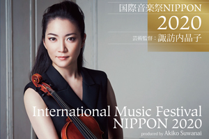 Notice of cast change –「International Music Festival NIPPON 2020」