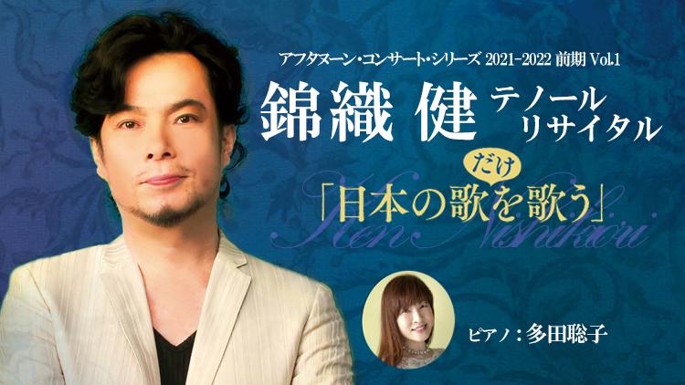 錦織健 テノール・リサイタル 「日本の歌だけを歌う」 2021年5月17日(月) 13:30 東京オペラシティ コンサートホール