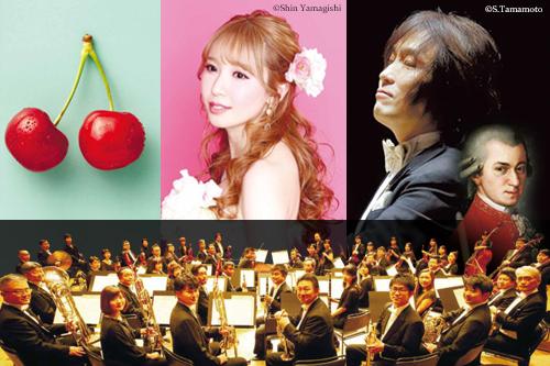 山形交響楽団 特別演奏会 さくらんぼコンサート 2021 東京公演