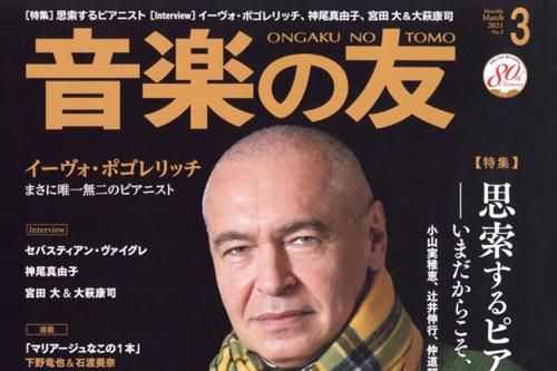 【掲載情報】『音楽の友(2021年3月号) 』《特集・思索するピアニストたち》にジャパン・アーツのアーティストが多数掲載