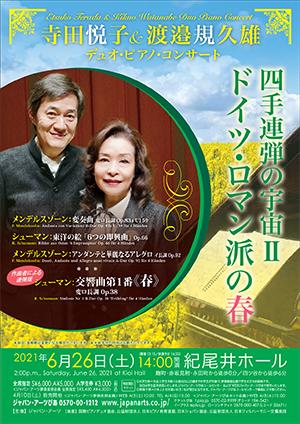 寺田悦子&渡邉規久雄 デュオ・ピアノ・コンサート