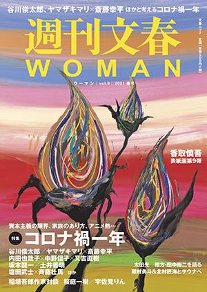 週刊文春WOMAN 2021 春号