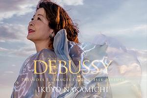 【新譜情報】4年ぶりのニュー・レコーディング!仲道郁代のアルバム「ドビュッシーの見たもの」 が5月19日に発売予定!