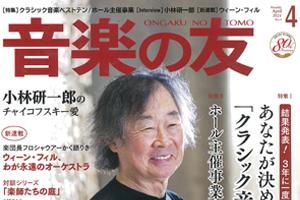【掲載情報】『音楽の友』(2021年4月号) あなたが選ぶ「クラシック音楽ベストテン」にジャパン・アーツのアーティストが多数選出