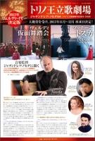 トリノ王立歌劇場が「トスカ」「仮面舞踏会」で2013年に来日!!